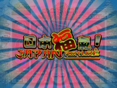 Japan Fortune slotsgames77.com Spadegaming 1/5